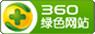 深一网络公司360认证