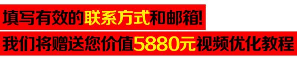 好消息!填表送礼.价值5880元优化教程免费拿!