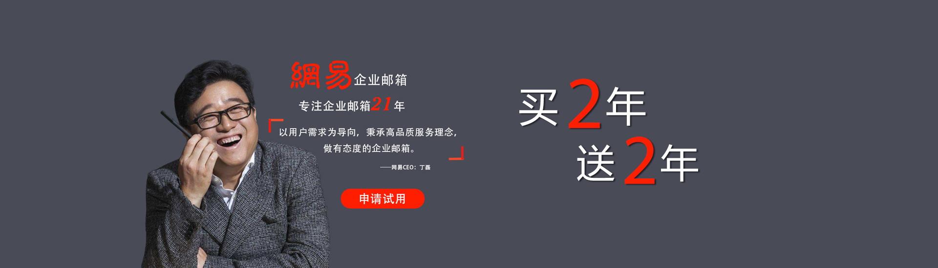深圳企业邮箱