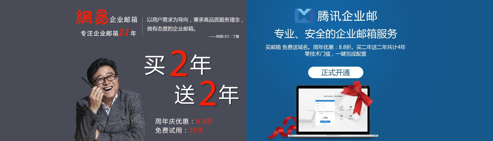 深圳网易企业邮箱