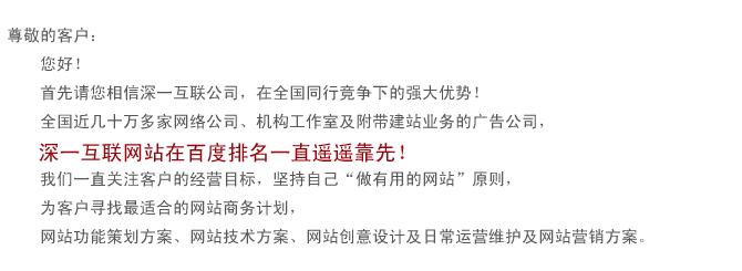 深圳�W站��化公司
