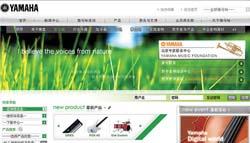 外资中国总部网站——Yamaha雅马哈中国
