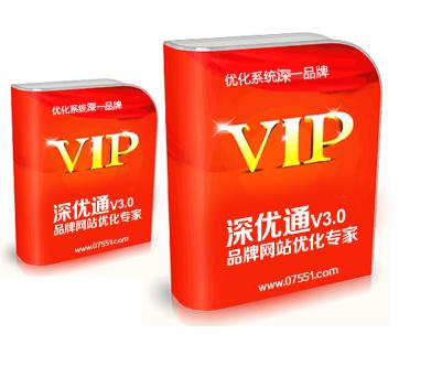 深圳优化公司