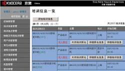 售后服务型网站——京瓷经销商管理和培训网站