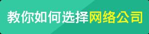 网站推广100种方法
