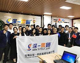 深圳做网站-深一风采
