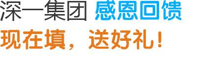 深圳网络公司感恩活动