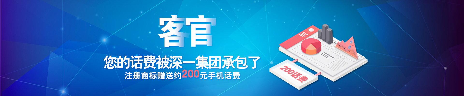 深圳注册商标