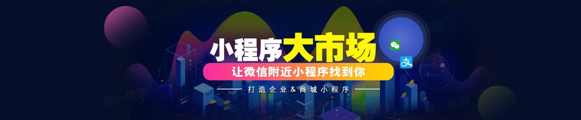 深圳微信小程序