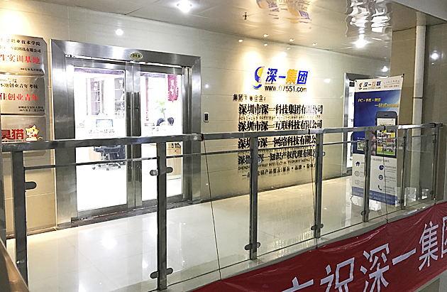 深一集团总部-深圳千赢国际娱乐|欢迎光临建设哪家好