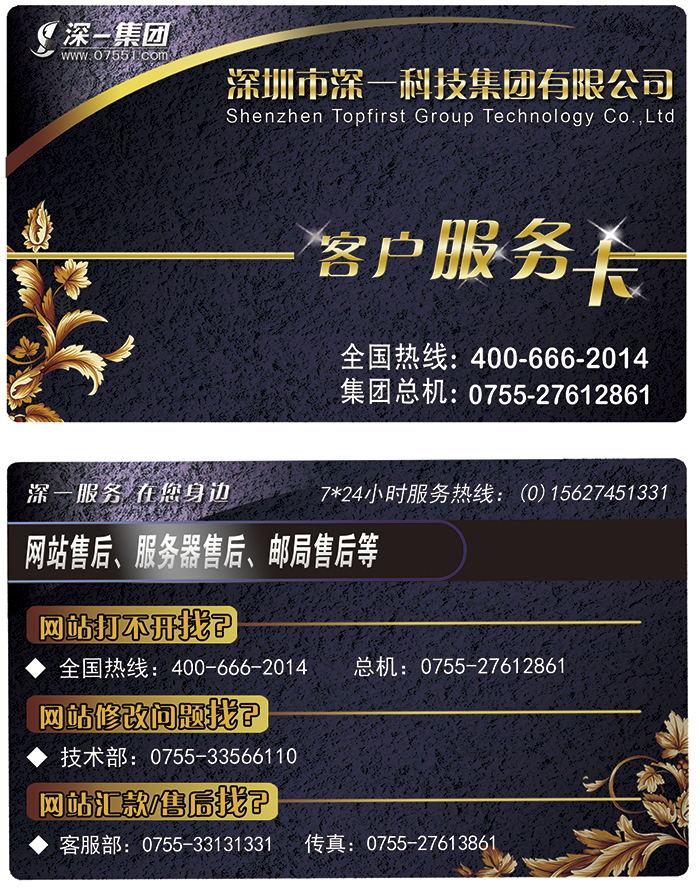 深一集团为你提供最好的深圳网站维护