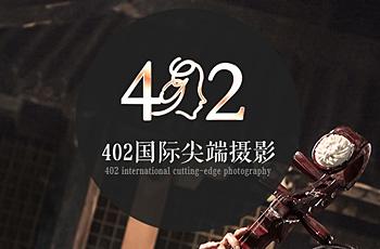 402国际尖端摄影手机站