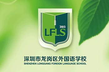 龙岗外国语学院