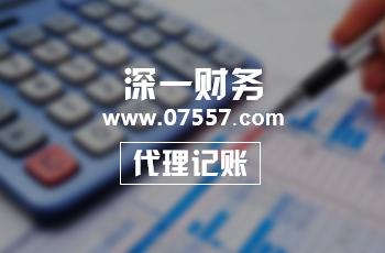 深圳代理记帐千赢国际娱乐|欢迎光临案例