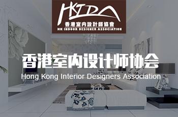 香港设计师协会千赢国际娱乐|欢迎光临案例