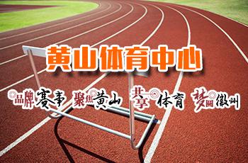 黄山市体育中心千赢国际娱乐|欢迎光临案例