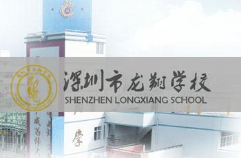 龙翔学校千赢国际娱乐|欢迎光临案例
