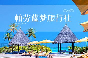 帕劳蓝梦旅行社千赢国际娱乐|欢迎光临案例