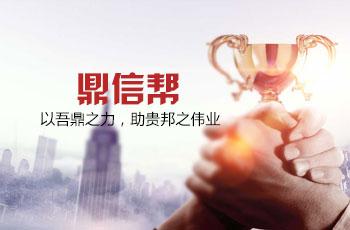 鼎信邦投资千赢国际娱乐|欢迎光临案例