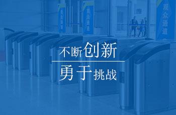 深圳优顺闸机科技有限公司千赢国际娱乐|欢迎光临案例