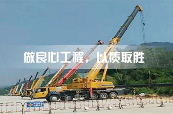 深圳市刘付腾达机械搬运有限公司千赢国际娱乐|欢迎光临案例