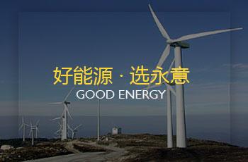 永意能源系统(深圳)有限公司千赢国际娱乐|欢迎光临案例