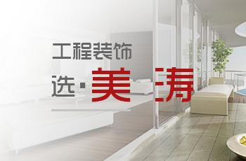 深圳市美涛装饰工程有限公司千赢国际娱乐|欢迎光临案例
