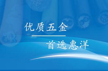 深圳市惠洋五金机电有限公司千赢国际娱乐|欢迎光临案例