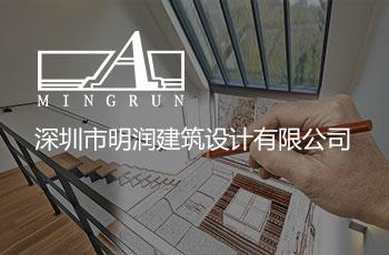 深圳市明润建筑设计有限公司千赢国际娱乐|欢迎光临案例