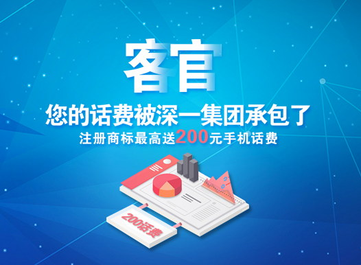 深圳去哪里注册商标
